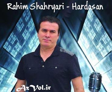 رحیم شهریاری - هارداسان